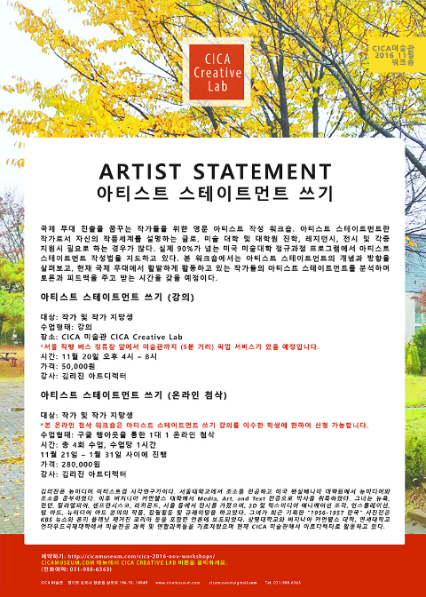 CICA_Nov_Artist_Statement_Workshop_Flyer_web.jpg