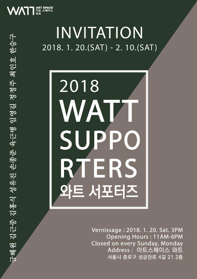 2018 와트서포터즈-01.jpg