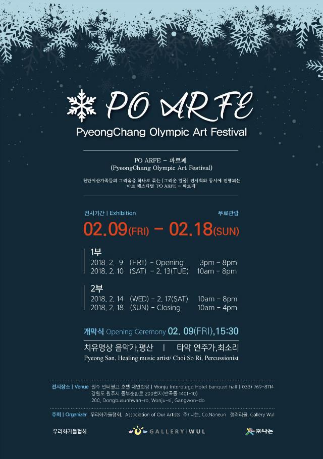 평창 올림픽 아트 페스티벌 PO ARFE  - 파르페.jpg