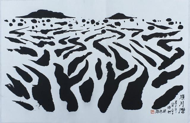 양해웅, 순천만1, 화선지에 먹, 69.5x45cm, 2008.jpg